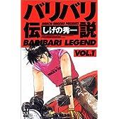 バリバリ伝説 (Vol.1) (REKC (001))