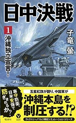 日中決戦 1 ~沖縄独立宣言! ~ (ヴィクトリー・ノベルス)