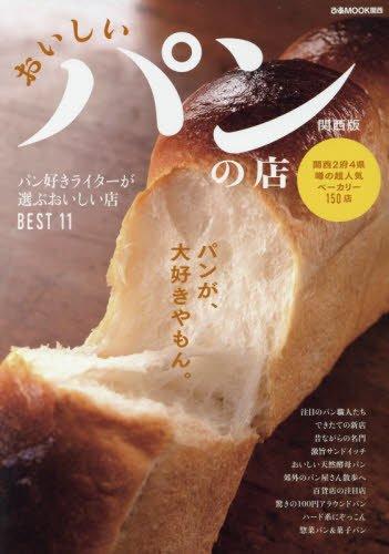 おいしいパンの店関西版―今いちばん、おいしいパン屋さん150店。 (ぴあMOOK関西)
