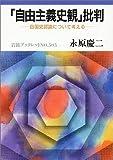 「自由主義史観」批判―自国史認識について考える (岩波ブックレット (No.505))