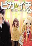 ピカ☆イチ(5) (KCx(ARIA))