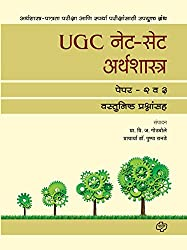 UGC Net Set Arthsashtra- Paper2,3