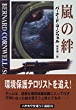 嵐の絆 (ハヤカワ文庫NV)