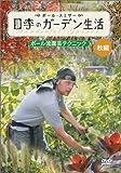 ポール・スミザー 四季のガーデン生活 ~ポール流園芸テクニック~ 秋編 [DVD]