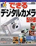 できるデジタルカメラIXY DIGITAL対応版 (できるシリーズ)