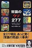 常識のウソ277 (文春文庫)