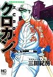 クロカン 4 (ニチブンコミック文庫 MN 4)