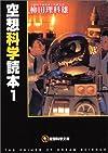 空想科学読本〈1〉 (空想科学文庫)