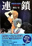 連鎖MODERN ENIGMA―柳原望短編集 (MFコミックス フラッパーシリーズ)