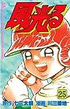 風光る(25) (月刊マガジンコミックス)