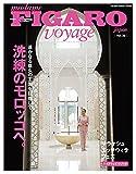 フィガロ ヴォヤージュ Vol.34 洗練のモロッコへ。(遥かなる悠久の王国を目指して) (FIGARO japon voyage)