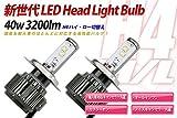 ハイエース 40W 3600lm LEDヘッドライトバルブ 6000K H4(H/L) HIDを凌ぐ明るさ!【Canbus キャンセラー内臓】【ノイズフィルター内臓】