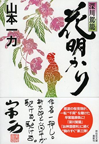 花明かり 深川駕籠 (祥伝社文庫)