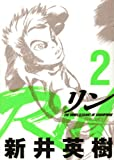 RIN(2) (ヤングマガジンコミックス)