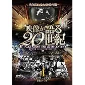 映像が語る20世紀 Vol.4 ~吹きあれる大恐慌の嵐~ [DVD] WTC-004