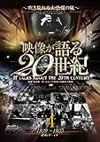 映像が語る20世紀 Vol.4 ~吹きあれる大恐慌の嵐~ [DVD]
