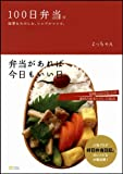100日弁当。-四季をたのしむ、シンプルレシピ。