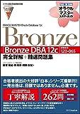 【オラクル認定資格試験対策書】ORACLE MASTER Bronze[Bronze DBA 12c](試験番号:1Z0-065)完全詳解+精選問題集 (オラクルマスタースタディガイド)