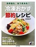 冷凍おかず節約レシピ―お弁当も、おつまみも! (実用BEST BOOKS)