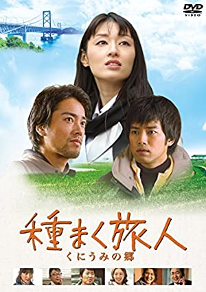 種まく旅人 くにうみの郷 [DVD]