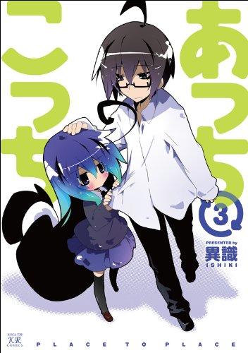 あっちこっち (3) (まんがタイムKRコミックス)