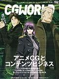 CG WORLD (シージー ワールド) 2011年 04月号 [雑誌]
