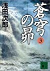 蒼穹の昴(3) (講談社文庫)