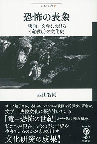 恐怖の表象: 映画/文学における〈竜殺し〉の文化史 (フィギュール彩)