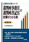 裁判所事務官・裁判所書記官の仕事がわかる本 (公務員の仕事シリーズ)