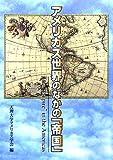 アメリカス世界のなかの「帝国」 (アメリカス研究 (第10号(2005年)))