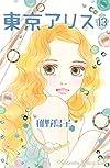 東京アリス(13) (講談社コミックスキス)