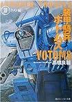 装甲騎兵ボトムズ〈2〉クメン編 (角川スニーカー文庫)