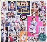 コスプレ・ロイヤル・コレクション [DVD]