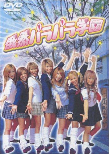 俄然パラパラ学園~入学編~ [DVD]