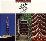 日本の名景 塔 (Suiko books—日本の名景 (130))