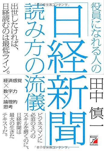 役員になれる人の「日経新聞」読み方の流儀 (アスカビジネス)
