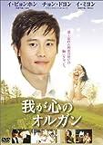我が心のオルガン [DVD]