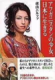 アフガニスタンの少女、日本に生きる