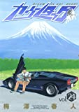 カウンタック 24 (ヤングジャンプコミックス)