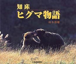 知床 ヒグマ物語
