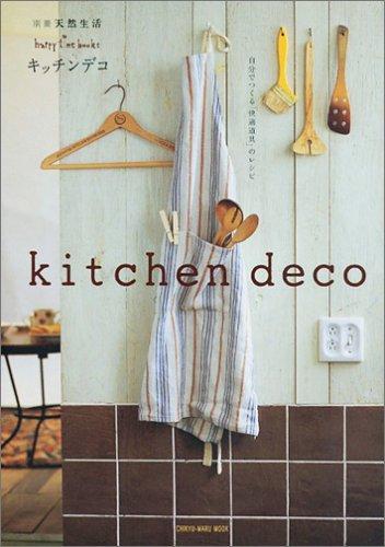 kitchen deco 自分でつくる「快適道具」のレシピ 別冊天然生活―Chikyumaru mook