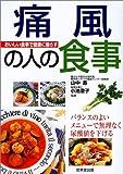 痛風の人の食事―バランスのよいメニューで無理なく尿酸値を下げる (おいしい食事で健康に暮らす)