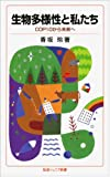 生物多様性と私たち――COP10から未来へ (岩波ジュニア新書)
