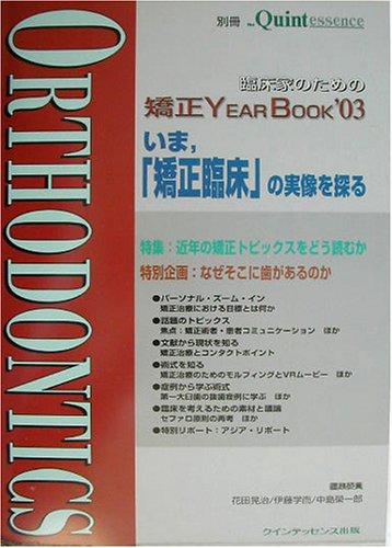臨床家のための矯正year book