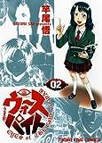 ウォースパイト~マルスの目 2巻 (ヤングキングコミックス)