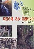 水と樹へ—埼玉の滝・名水・巨樹めぐり