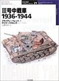 III号中戦車 1936‐1944 (オスプレイ・ミリタリー・シリーズ 世界の戦車イラストレイテッド)