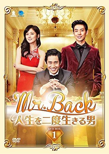 Mr.Back<ミスター・バック>~人生を二度生きる男~ DVD-BOX1