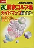 関東ゴルフ場ガイドマップ (2001年版) (ユニオンゴルフ)