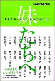 Imouto-tachie Yume-o-kanaeru-tameni, ima-dekiru-koto: Nikkei Woman